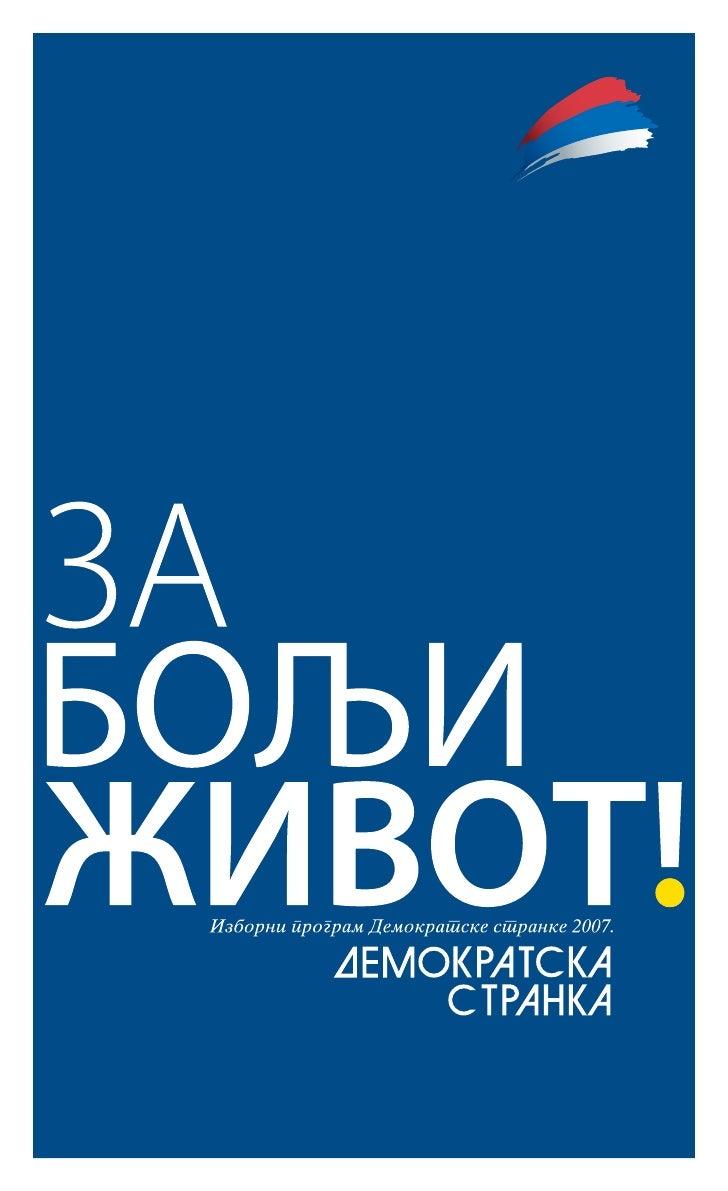 Наш изборни програм повезује основне вредности наше Странке са интересима наших грађана и са интересима Србије.   Наше вре...