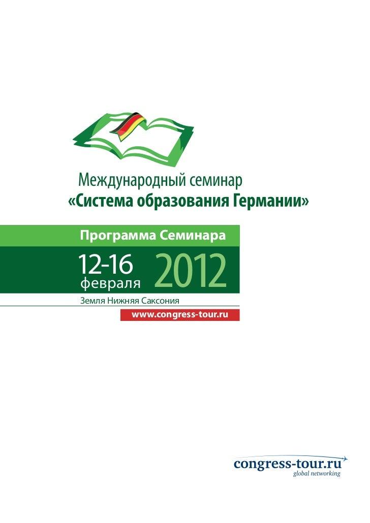 Программа Семинара12-16февраля       2012Земля Нижняя Саксония          www.congress-tour.ru