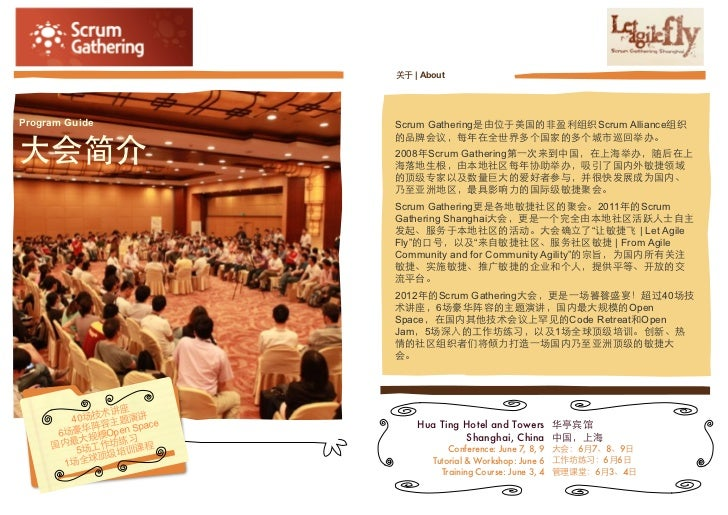 Program Guide: Let Agile Fly! Scrum Gathering Shanghai 2012 Conference
