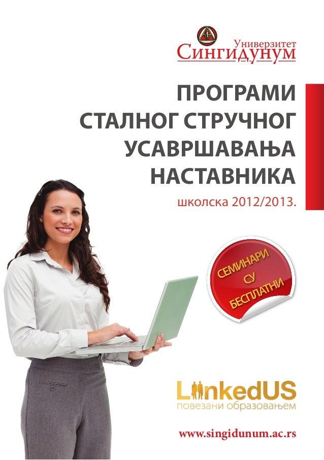 Programi Singidunum 2012