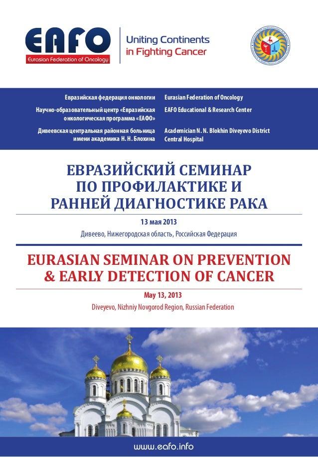 EURASIAN SEMINAR ON PREVENTION & EARLY DETECTION OF CANCER