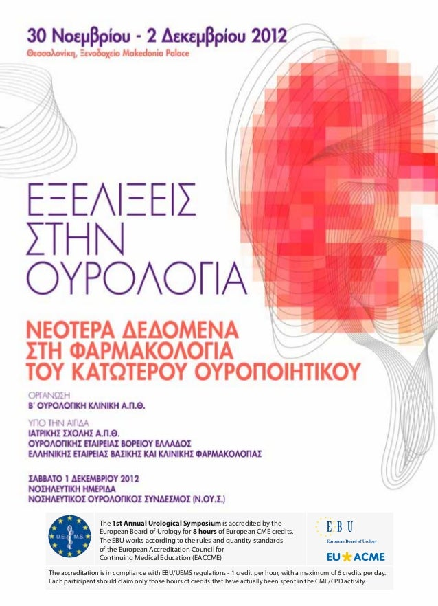 The 1st Annual Urological Symposium is accredited by the                 European Board of Urology for 8 hours of European...