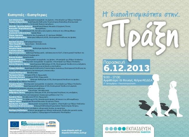 """Πρόγραμμα Ημερίδας """"Η διαπολιτισμικότητα στην... Πράξη"""", 6.12.2013, Θεσσαλονίκη"""