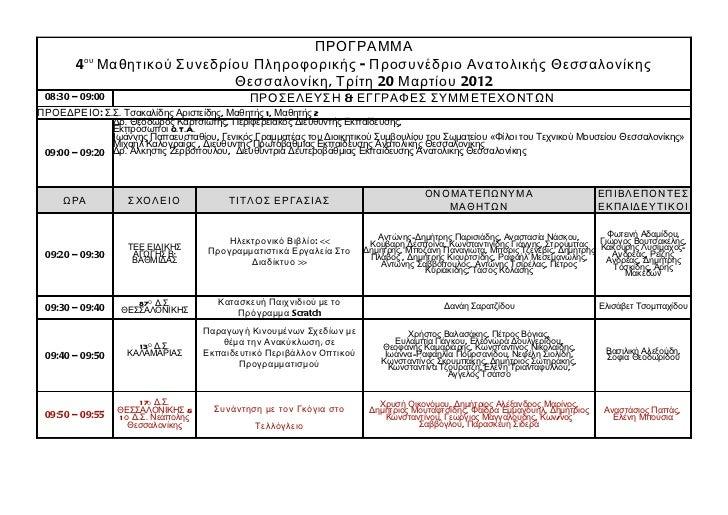 ΠΡΟΓΡΑΜΜΑ        4ου Μαθητικού Συνεδρίου Πληροφορικής - Προσυνέδριο Ανατολικής Θεσσαλονίκης                             Θε...