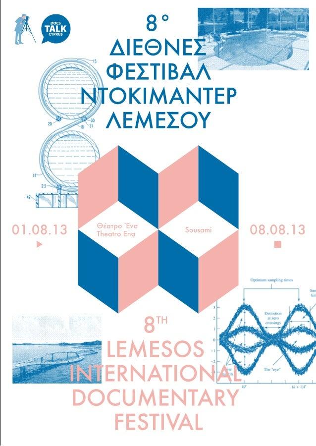 Θέατρο Ένα Theatro Ena & Διοργάνωση | Organizers