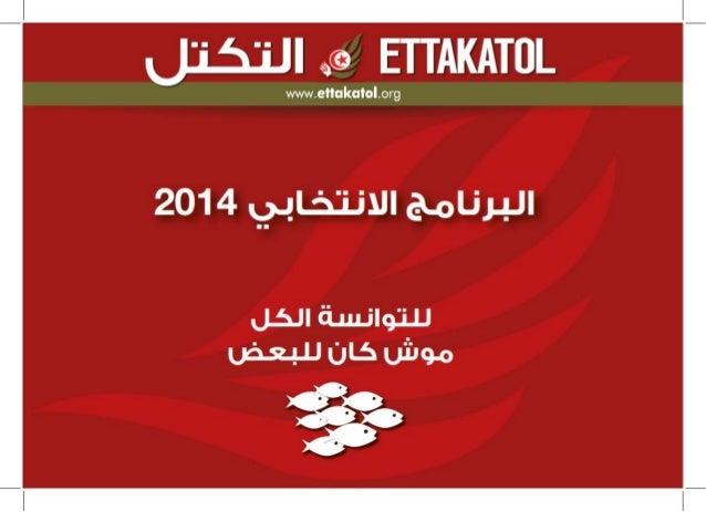 Programme ettakatol 2014