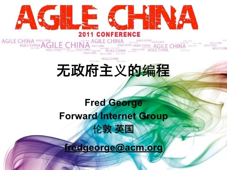 Fred GeorgeForward Internet Group fredgeorge@acm.org