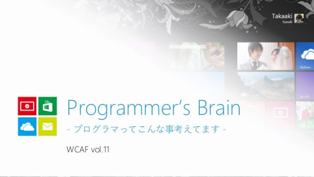 Programmer's Brain - プログラマってこんな事考えてます WCAF vol.11