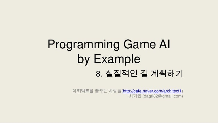 Programming game ai