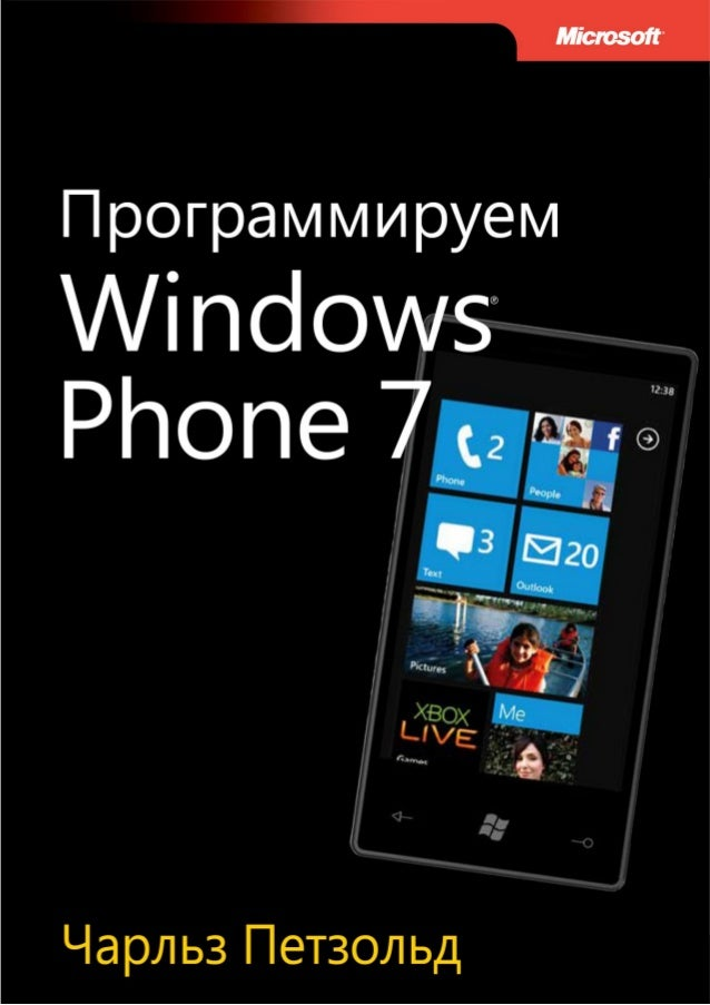 ОПУБЛИКОВАНО Microsoft Press A Division of Microsoft Corporation One Microsoft Way Redmond, Washington 98052-6399 Copyrigh...