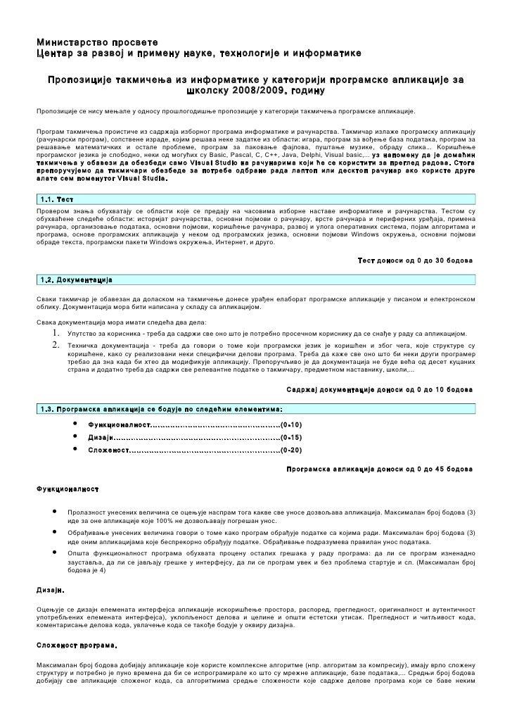 Министарство просвете Центар за развој и примену науке, технологије и информатике     Пропозиције такмичења из информатике...