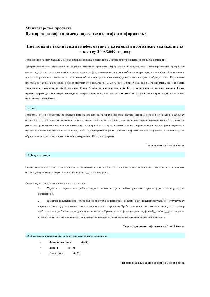 Министарство просвете Центар за развој и примену науке, технологије и информатике    Пропозиције такмичења из информатике ...