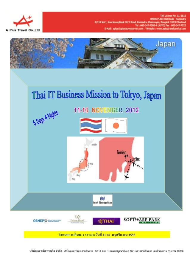 Program thai it business mission to japan 2012