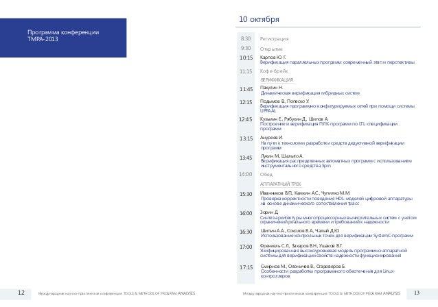 1312 Международная научно-практическая конференция: TOOLS & METHODS OF PROGRAM ANALYSIS Международная научно-практическая ...