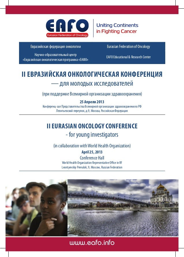 II Eurasian Oncology Conference for Young Investigators | 25 April 2013 | Moscow, RF