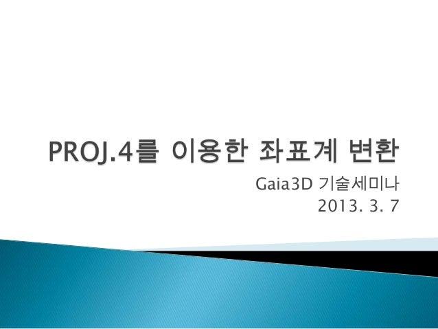 Gaia3D 기술세미나 2013. 3. 7