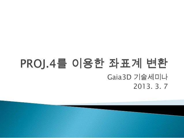 Proj4를 이용한 좌표계 변환