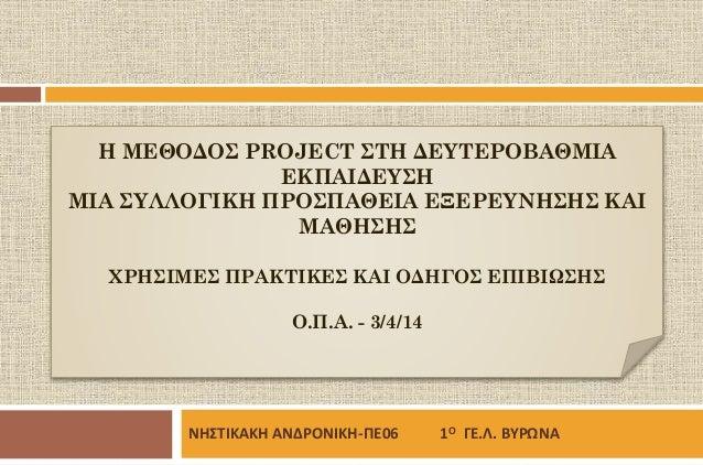 H μέθοδος Project στο Ελληνικό Εκπαιδευτικό Σύστημα