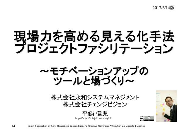 p.1 Project Facilitation by Kenji Hiranabe is licensed under a Creative Commons Attribution 3.0 Unported License. 現場力を高める見...