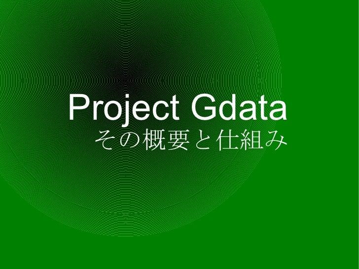 Project Gdata その概要と仕組み