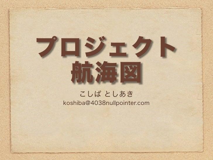 Project Koukai-zu