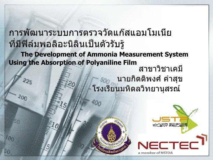 การพัฒนาระบบการตรวจวัดแก๊สแอมโมเนีย ที่มีฟิล์มพอลิอะนิลินเป็นตัวรับรู้   The Development of Ammonia Measurement System Usi...