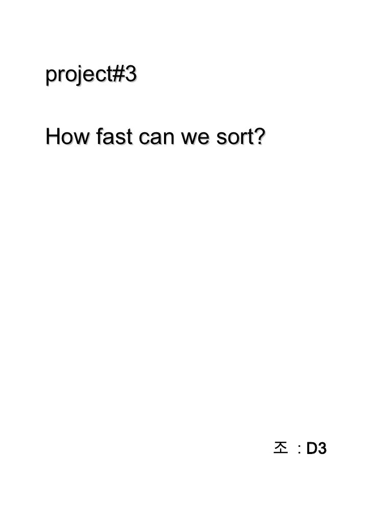 project#3How fast can we sort?                        조 : D3