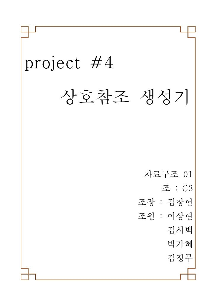 project #4   상호참조 생성기             자료구조 01                조 : C3             조장 : 김창헌             조원 : 이상현                 ...