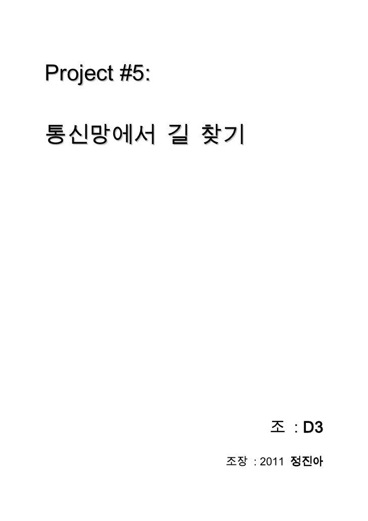 이산치수학 Project5