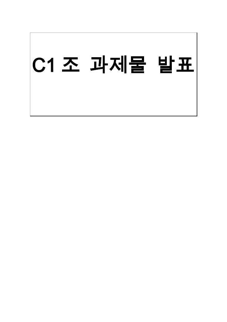 C1 조 과제물 발표