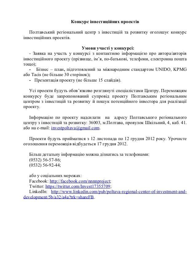 Конкурс інвестиційних проектів   Полтавський регіональний центр з інвестицій та розвитку оголошує конкурсінвестиційних про...