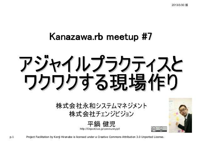 2013/3/30 版                        Kanazawa.rb meetup #7      アジャイルプラクティスと      ワクワクする現場作り                             株式会...