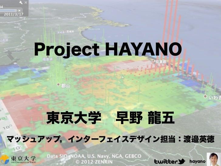 Project hayano ビッグデータワークショップ 中間報告