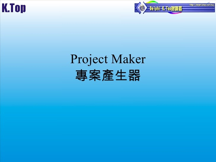 Project Maker 專案產生器