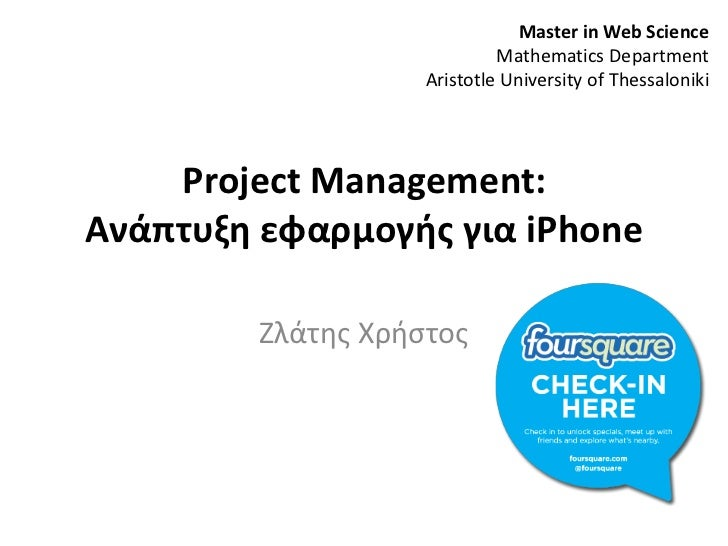Project Management: Ανάπτυξη εφαρμογής για iPhone.