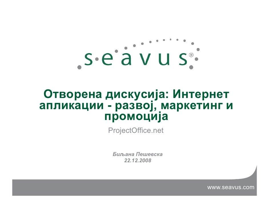 О  Отворена дискусија: Интернет                   ј И апликации - развој, маркетинг и           промоција            Proje...