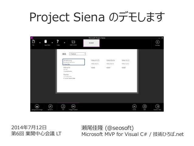 Project Siena のデモします 瀬尾佳隆 (@seosoft) Microsoft MVP for Visual C# / 技術ひろば.net 2014年7月12日 第6回 業開中心会議 LT