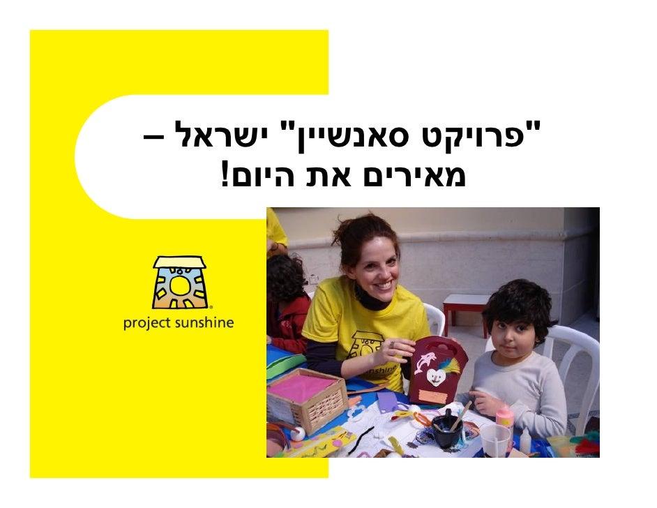 Project sunshine Israel -  2011