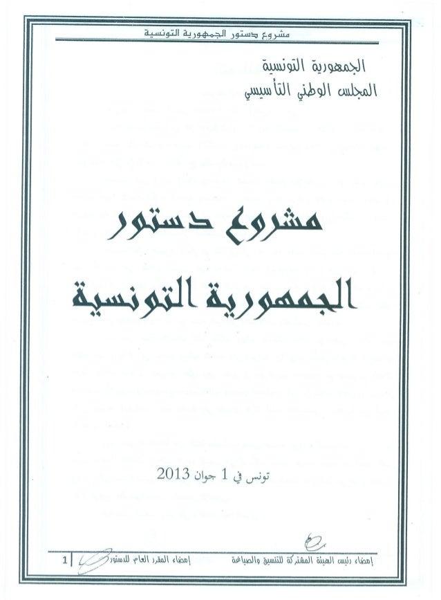 المسودة النهائية لمشروع الدستور