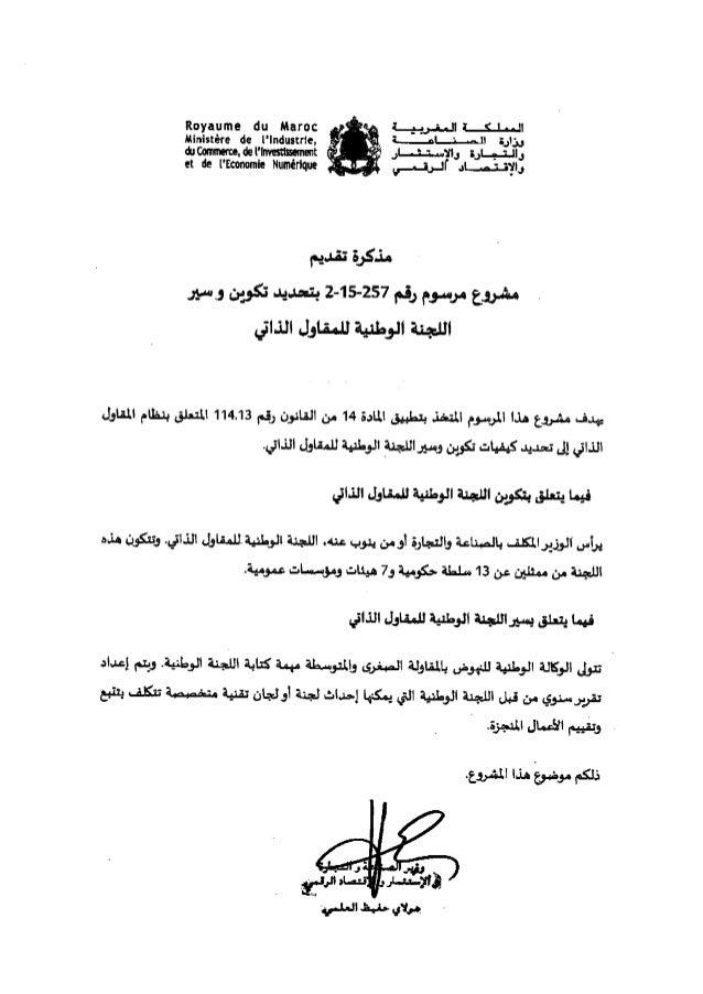 eLe.ri 118.,,t..- sota. Royaume du Maroc Ministère de l'Industrie, du Commerce, de ('Investissement et de l'Economie Numér...