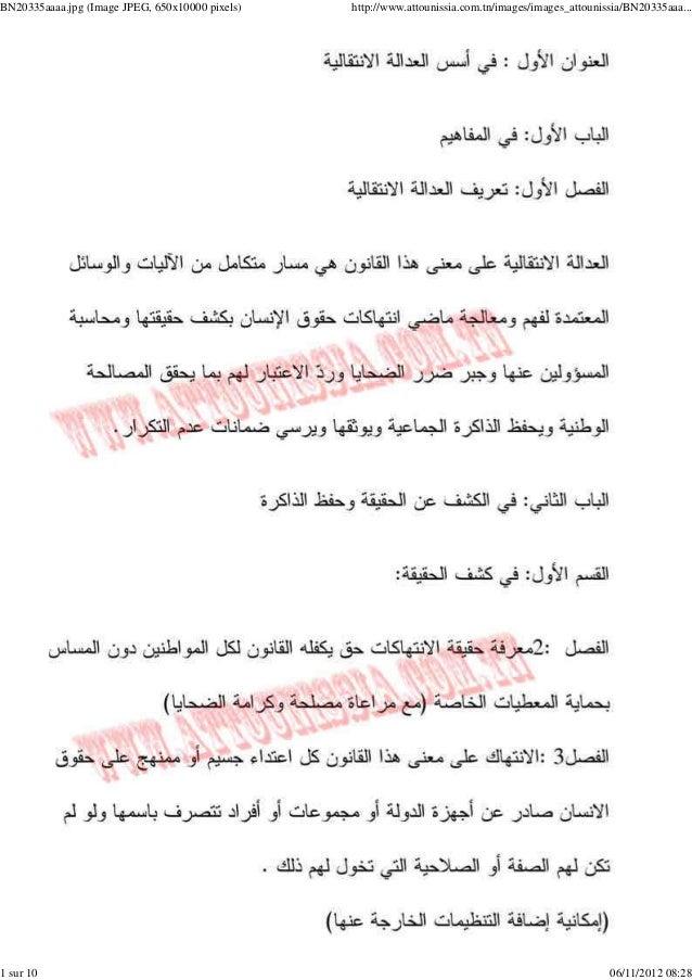 Projet justice transitionnelle   tunisie nov-2012