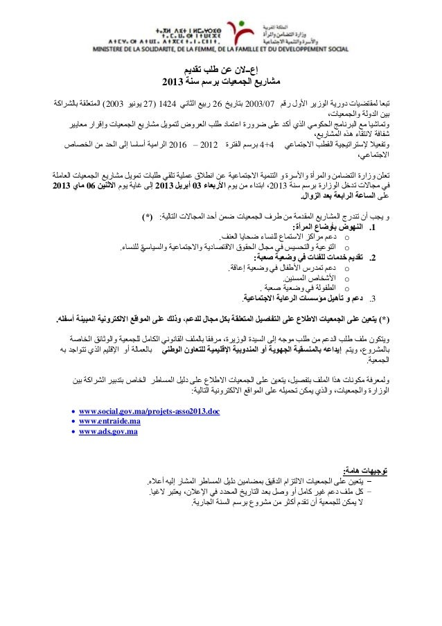 Projets asso2013(1)   ملف طلب الدعم