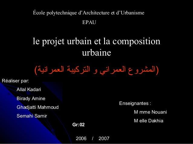 École polytechnique d'Architecture et d'UrbanismeEPAUle projet urbain et la compositionurbaine(العمرانية التركيبة و ...