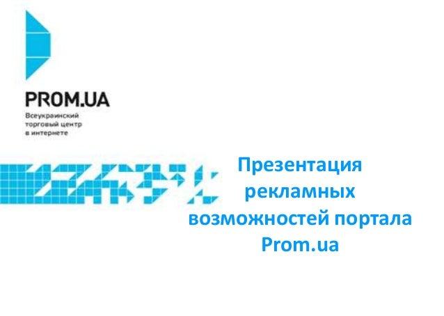 Презентация рекламных возможностей портала Prom.ua