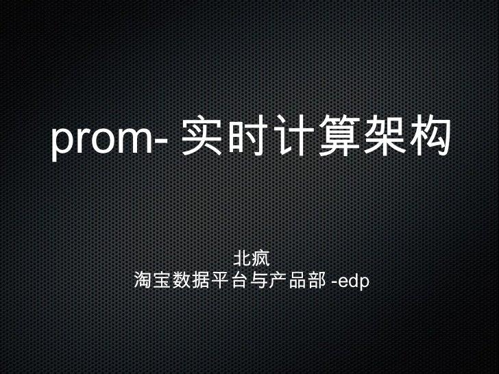 prom- 实时计算架构 北疯 淘宝数据平台与产品部 -edp