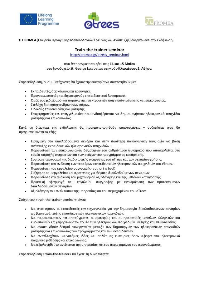 Promea trainthe trainer_press release