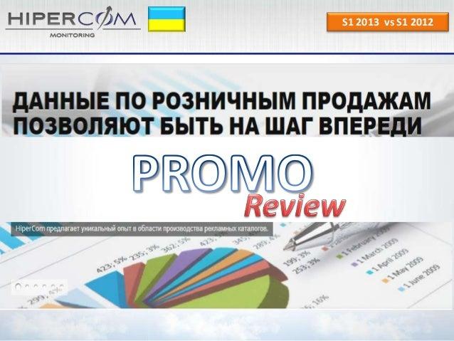 Promo review ukraine s1 2013 food retailers