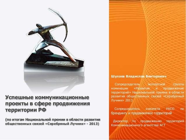Promo terra    Sillver Archer 2013-winners