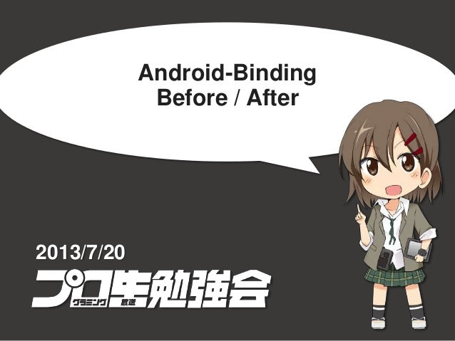 Android-Binding Before / After 2013/7/20