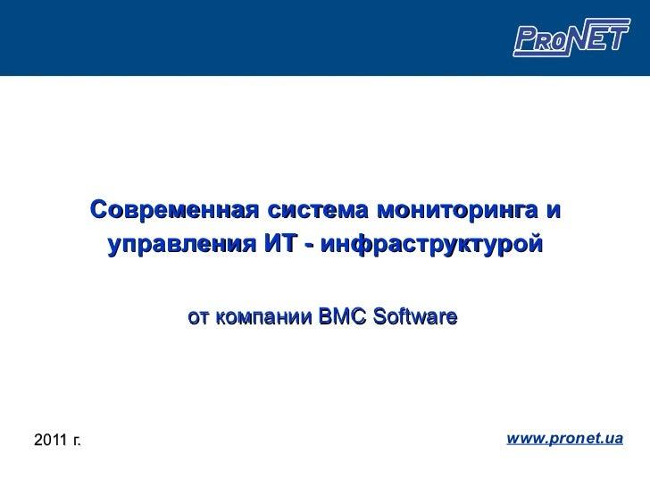 Pronet   bmc pro activenet monitoring. Современная система мониторинга и управления ИТ - инфраструктурой